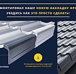 инструкция по монтажу накладок фронтона для кровли vnecja