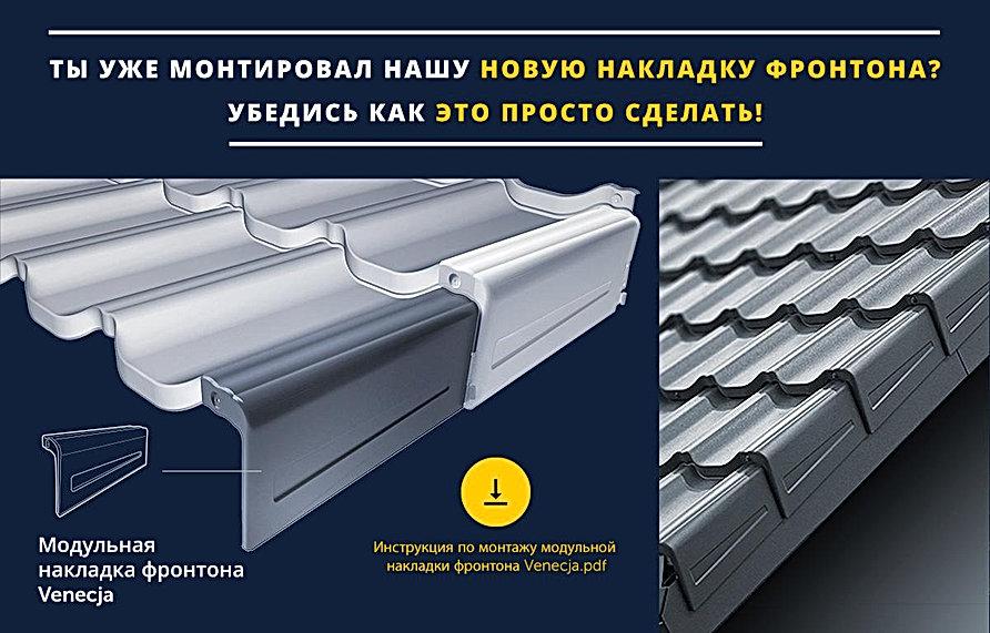 инструкция по монтажу накладки фронтона для кровли budmat