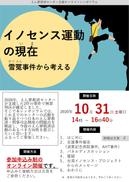 2020年10月31日オンラインシンポジウム「イノセンス運動の現在(いま):雪冤事件から考える」開催