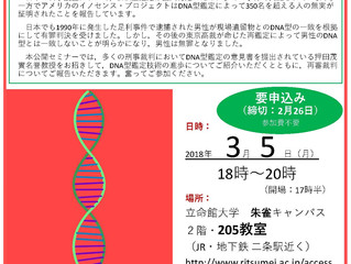 【告知】3月5日(月)公開セミナー「DNA型鑑定の技術の進歩と落とし穴ー真相究明と再審裁判ー」