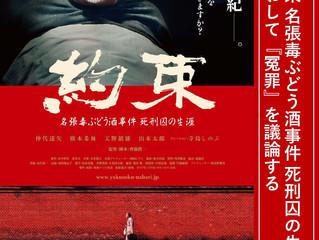 2019年8月4日「映画『約束 名張毒ぶどう酒事件 死刑囚の生涯』上映をとおして『冤罪』を議論する」を開催します