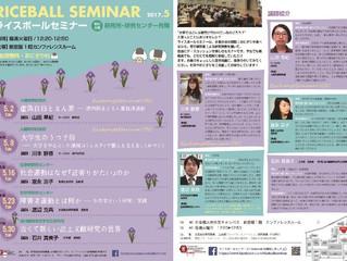 【告知】5月2日(昼)立命館大学ライスボールセミナーで山田早紀(グループ2研究員)が報告予定です。