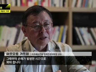 韓国のJTBC放送局からインタビュー取材を受けました。