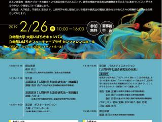 公開シンポジウム「人間科学と混合研究法の未来」(2018年度人間科学研究所年次総会)