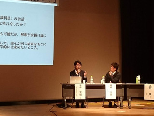 2019年6月2日京都弁護士会主催イベント