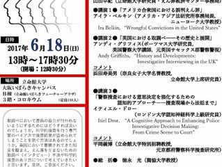 2017年6月18日シンポジウム「えん罪を生まない捜査手法を考える」開催のお知らせ
