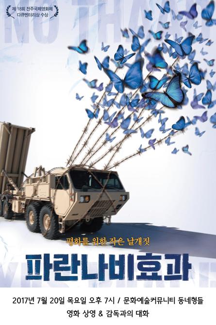 [모집] <파란나비효과> 영화 상영 & 감독과의 대화
