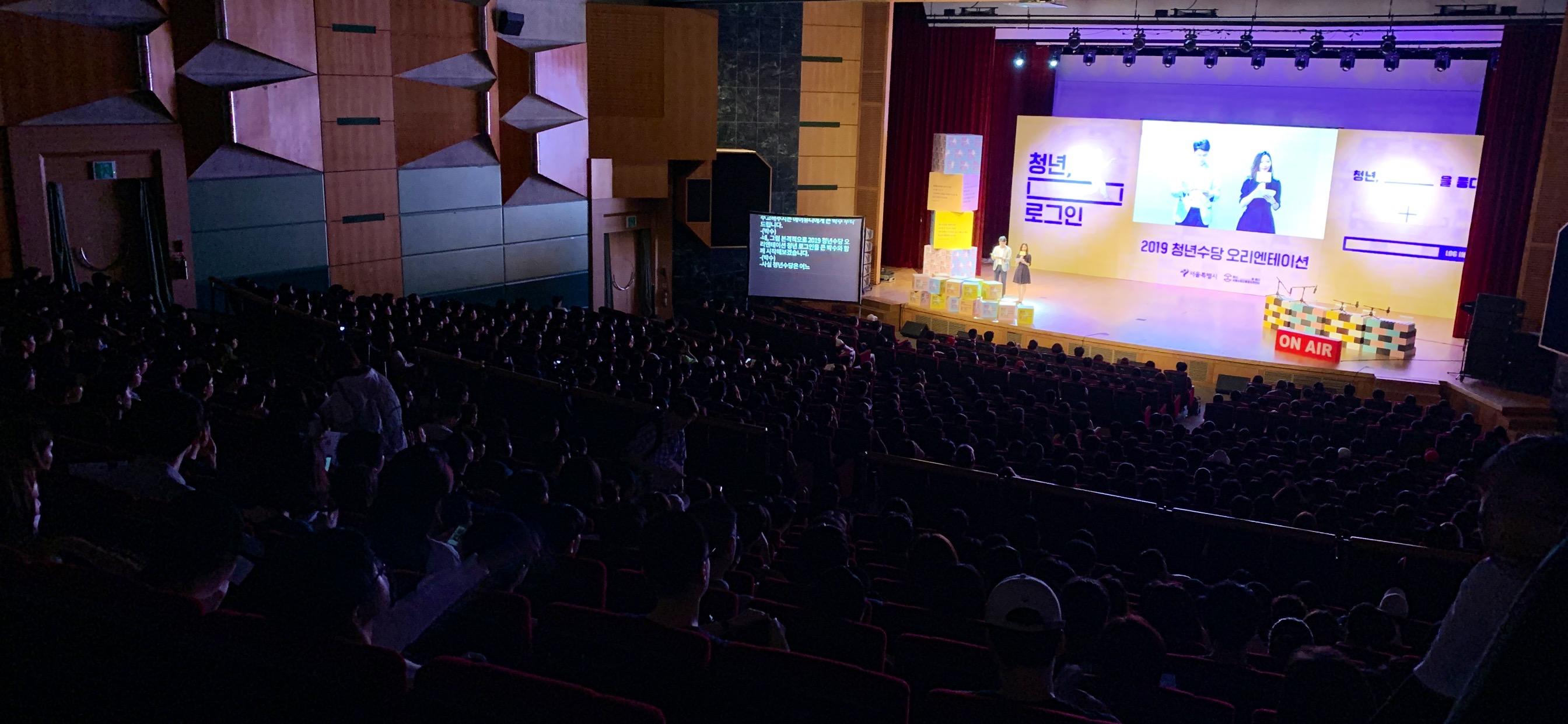 서울시청년수당 하반기 오리엔테이션