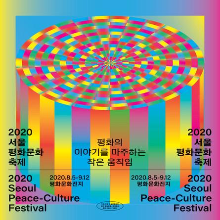 [모집] 2020 서울평화문화축제 참여자 모집
