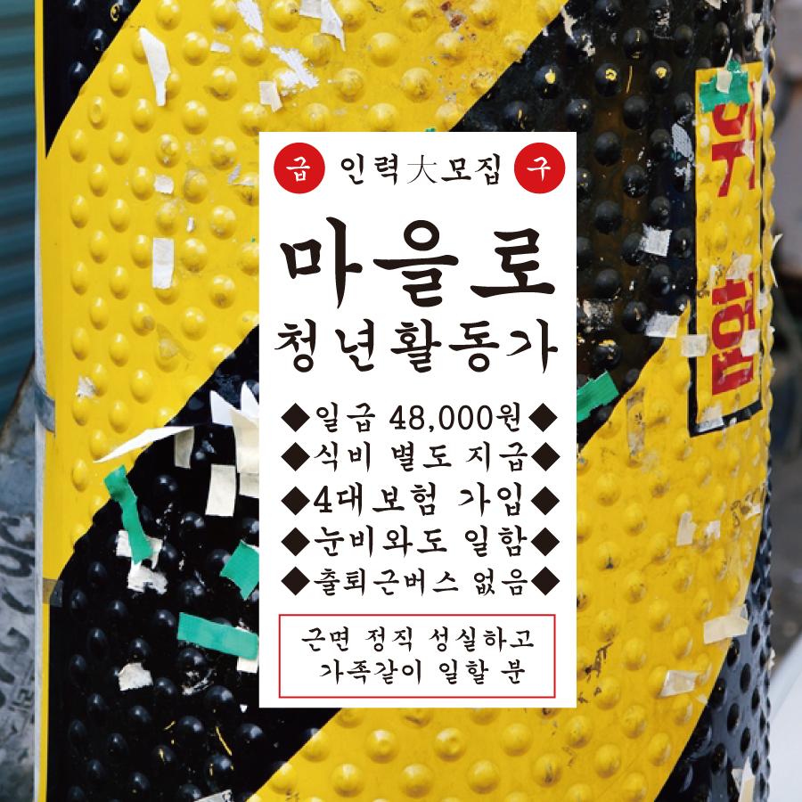 마을로-청년활동가(뉴스).png