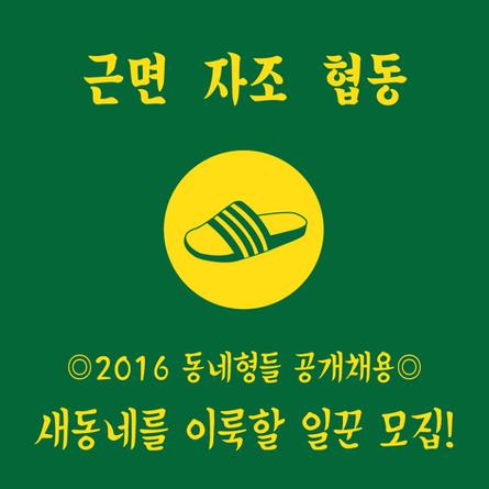 [구인 / 마감] 2016년 동네형들 공개 채용!
