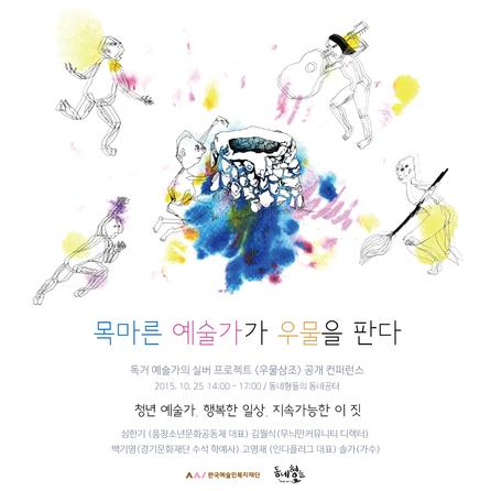 독거 예술가들의 실버 프로젝트 <우물상조> 공개 컨퍼런스 참여자 모집!