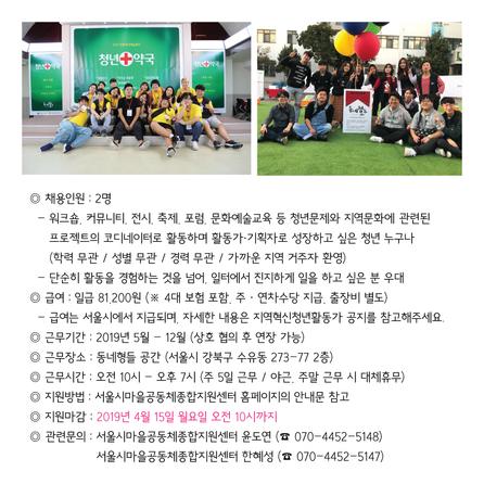 [모집] 지역혁신청년활동가 참여자 모집!