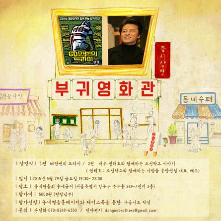 [모집] 5월의 부귀영화관, 영화 '60만번의 트라이'와 배우 권해효 님과의 만남!