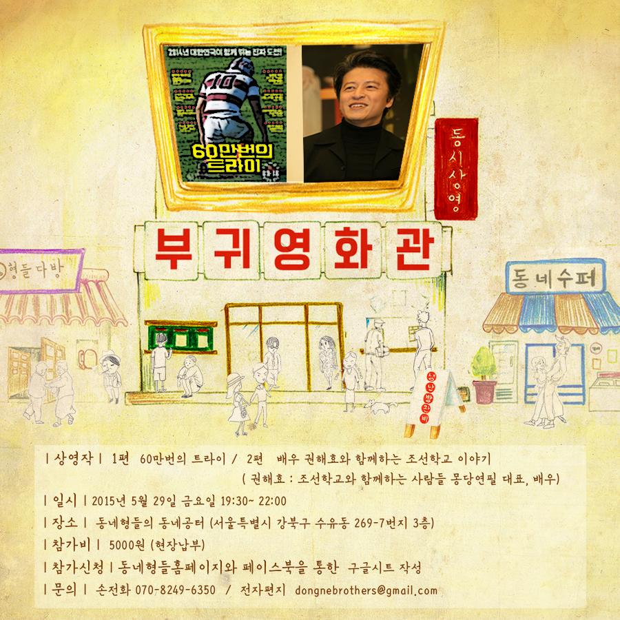 부귀영화관 최종.png