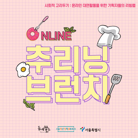[모집] 온라인 추리닝브런치 참여자 모집!