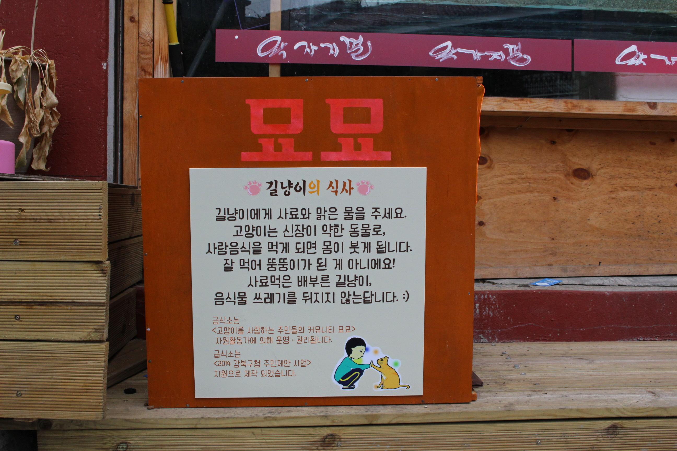 묘한 만남_급식소 제작, 운영