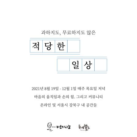 [모집] 2021 적당한 일상 참여자 모집!
