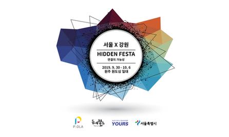 [모집] <HIDDEN FESTA : 서울 X 강원> 참여자 모집!