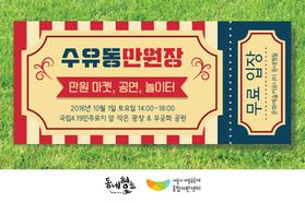 만원장-홍보물.png