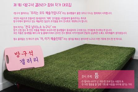 <방구석 갤러리> 개관 기념 참여 작가 대 모집!