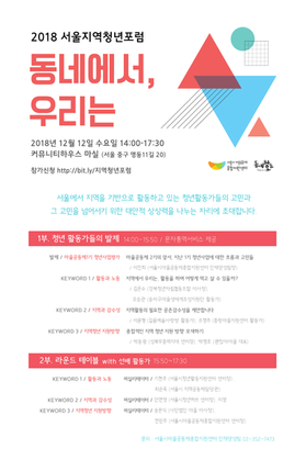 서울지역청년포럼 웹자보(2000x3000)