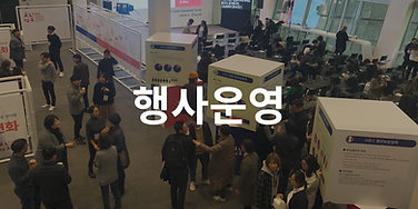 행사운영.png