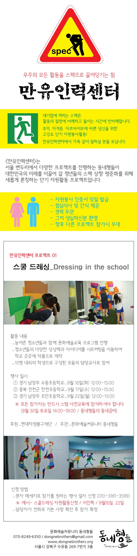 만유인력센터-웹자보(png).png