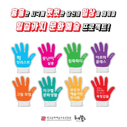 [모집] 목장갑들의 일곱가지 프로젝트에 초대합니다!