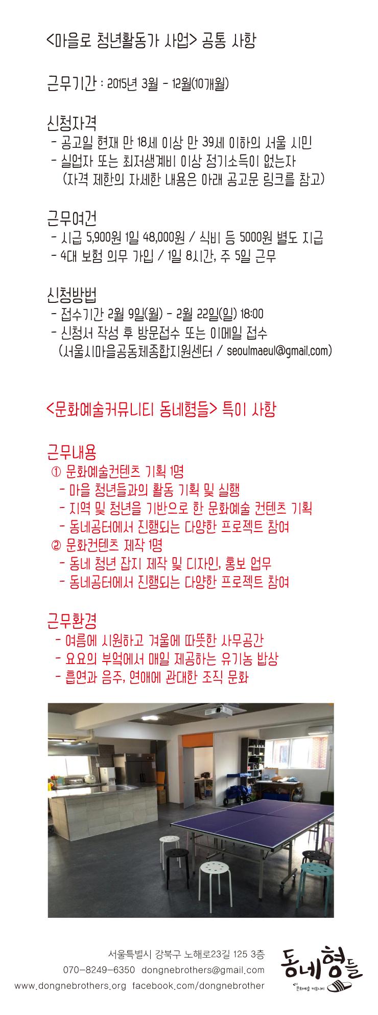 마을로-청년활동가-홍보물(뉴스).png