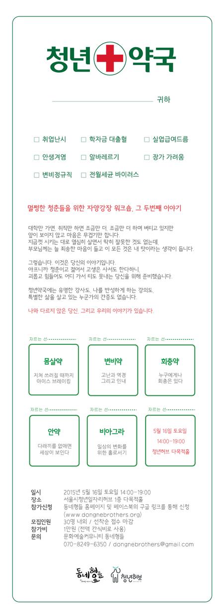 [모집 마감] 청년약국 시즌2 참가자를 모집합니다!