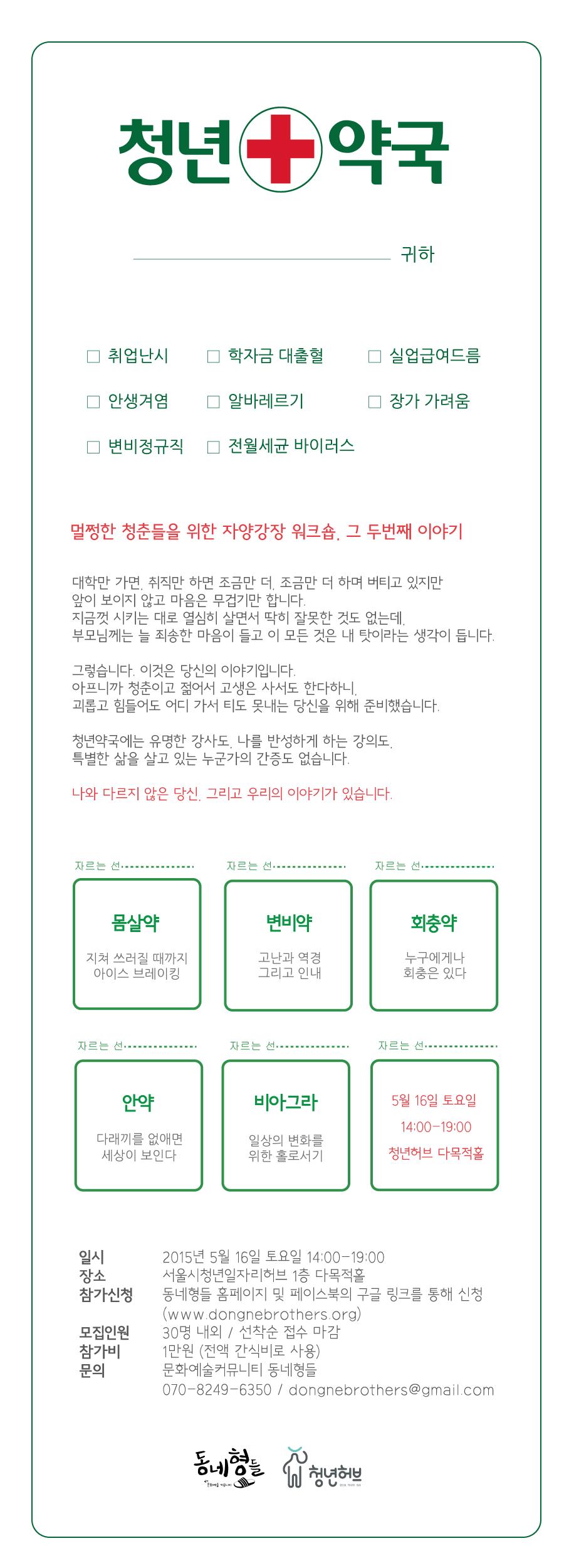 청년약국-웹자보(900x2500).png