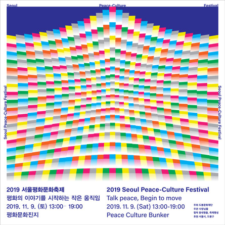 [모집] 2019 서울평화문화축제 프로그램 참가 신청