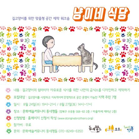 [모집]길고양이 급식소 제작 워크숍에 초대합니다!