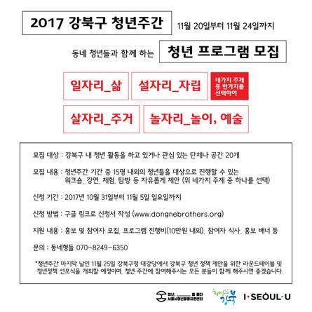 [모집] 2017 강북구 청년주간 청년 프로그램 모집