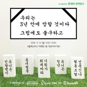 청년주간_그럼에도-불구하고(최종).p