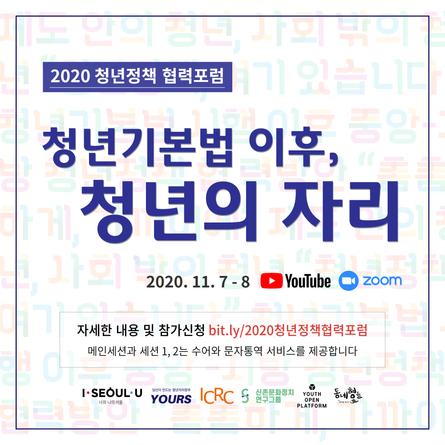 2020 청년정책 협력포럼