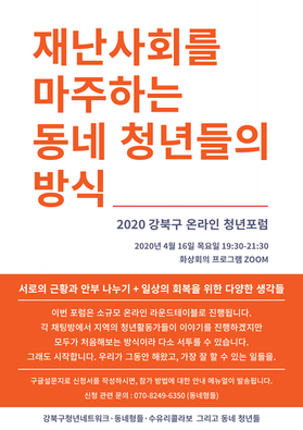 2020-강북구-온라인-청년포럼.png