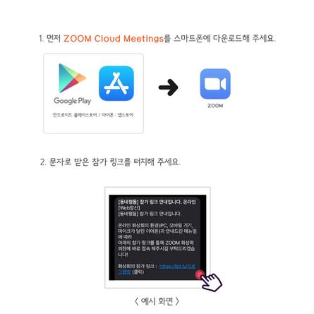 [메뉴얼] 화상회의 프로그램 ZOOM 사용법 안내 (모바일)