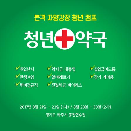 [모집] 본격 자양강장 청년 캠프 <청년약국> 참여자 모집!