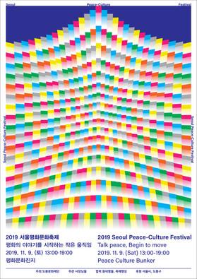 2019 서울평화문화축제_포스터_확정.