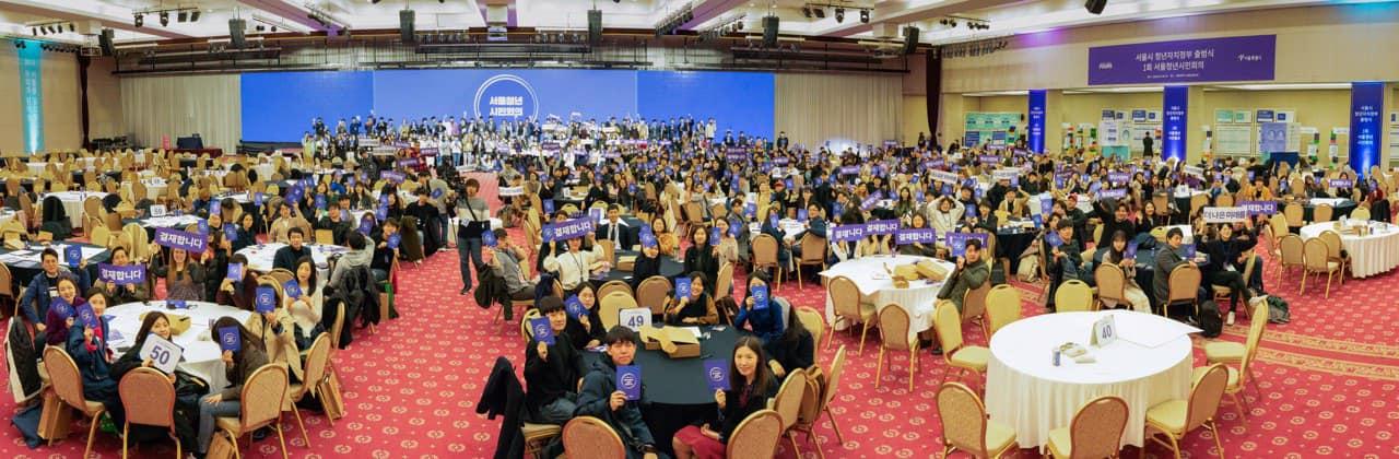 서울시 청년자치정부 출범식