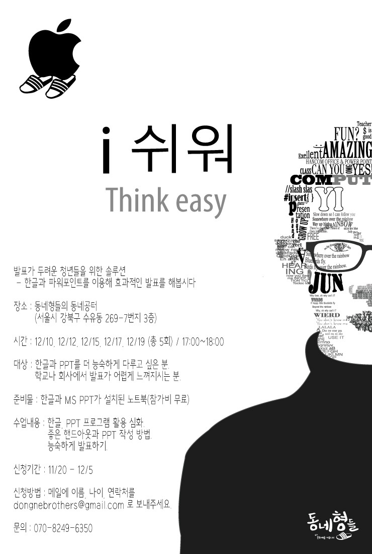 think-easy(웹자보).jpg