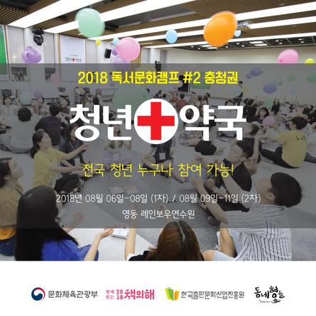 [충청권] 2018 독서문화캠프 <청년약국> 충청권 참여자 모집!