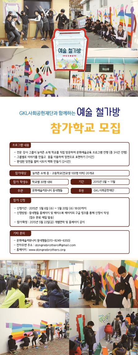 [] 2015 GKL사회공헌재단과 함께하는 예술 철가방 참가 학교 모집