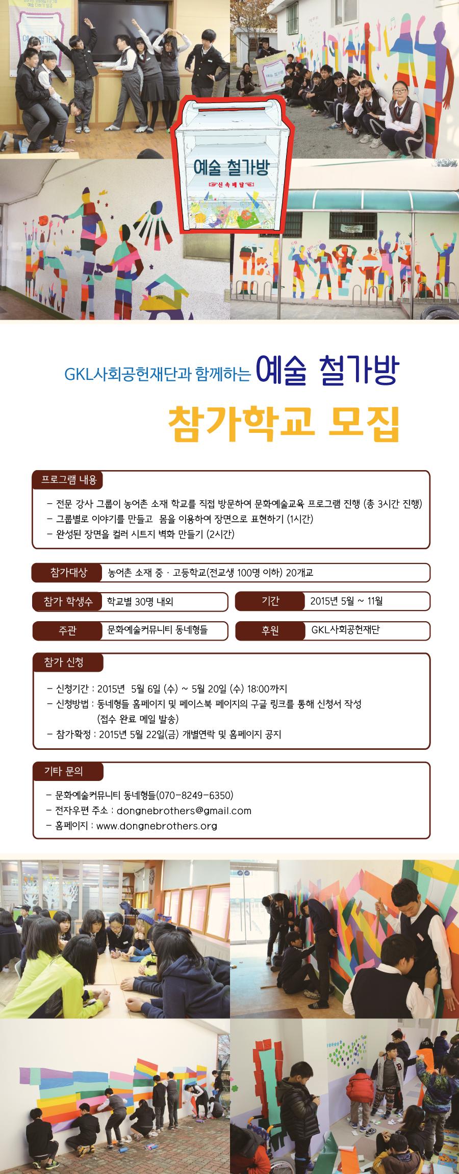 예술철가방-웹자보-최종.png