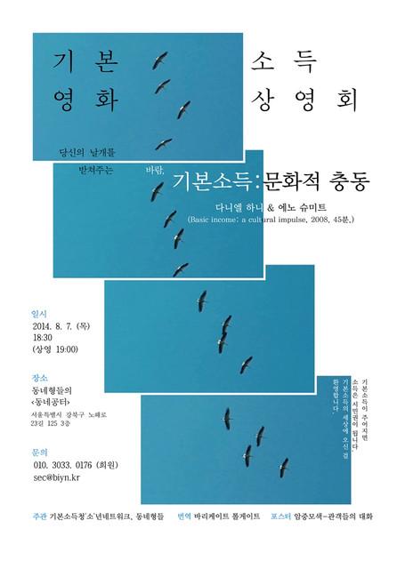 영화 상영_기본소득:문화적 충동