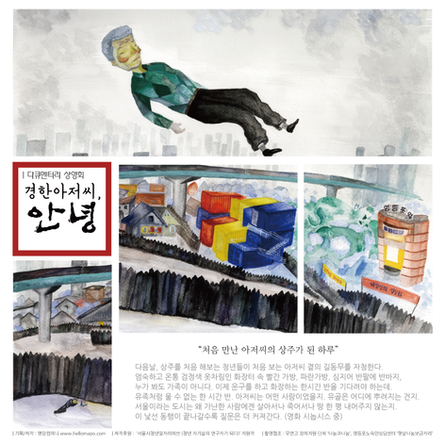 11월 부귀영화관 <경한아저씨, 안녕> 참여자 모집!