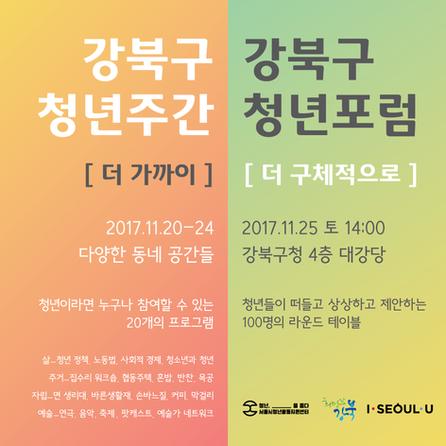 2017 강북구 청년주간&청년포럼 참여자 모집!