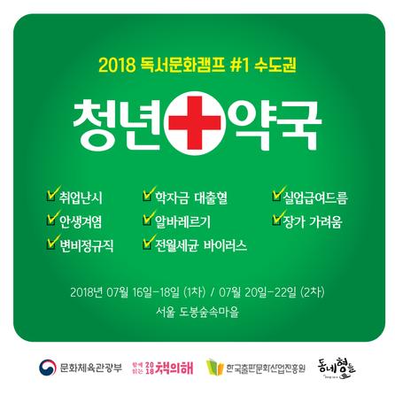 [수도권] 2018 독서문화캠프 <청년약국> 수도권 참여자 모집!